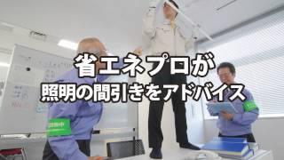 「無料」東京都省エネルギー診断のススメ