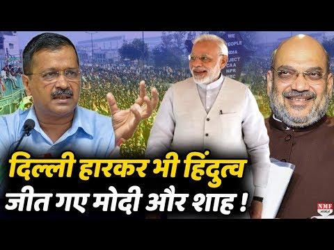 Modi और Shah