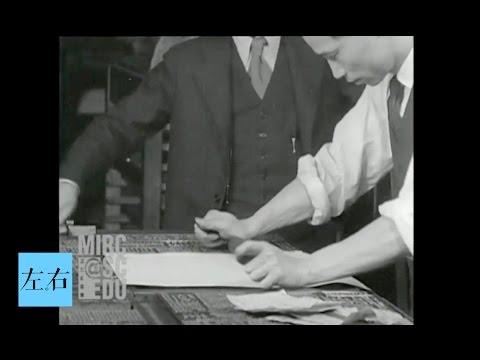 【左右视频】1929年 美国华文报纸《少年中国》工作场景纪录