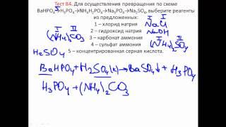 Тесты по химии. Тест В4. Превращения неорганических веществ