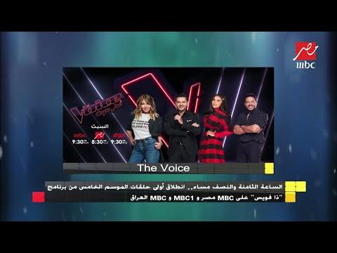 """غداً.. انطلاق أولى حلقات الموسم الخامس من برنامج """"ذا فويس"""" على MBC مصر وMBC1 و MBC العراق"""