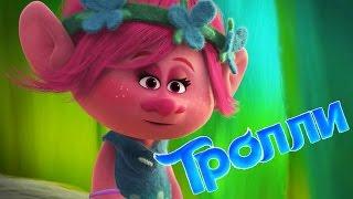 Тролли [2016] Трейлер #2