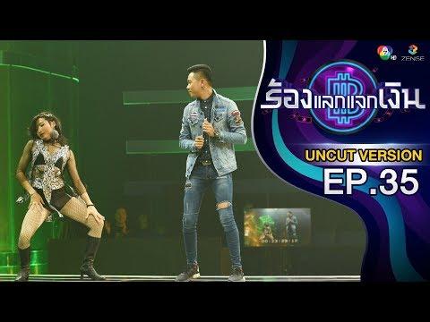 แซ็ค ชุมแพ UNCUT - วันที่ 03 Feb 2019