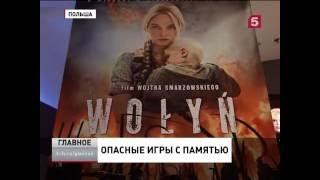 Поляки напомнили Украине уроки Волыни