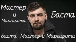 Download Баста Мастер и Маргарита Mp3 and Videos