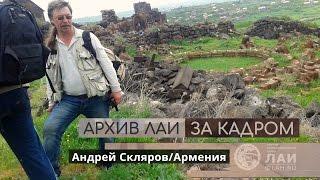 Андрей Скляров/ЛАИ за Кадром/Армения. 2016г