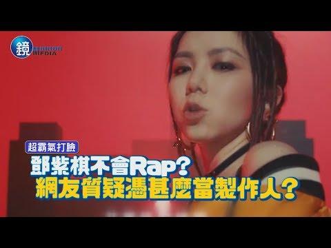 鏡週刊 中國新說唱》鄧紫棋不會Rap?網友質疑憑甚麼當製作人?