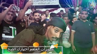 احمد حوفا مجوز تفجير بدون ضمير 2020 حوفا والاجاويد كلشي جديد بجديد