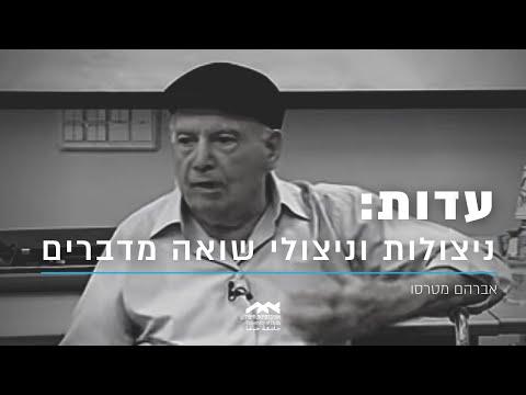 עדותו של ניצול השואה אברהם מטרסו