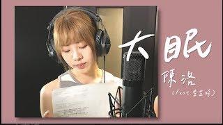 王心凌《大眠》Cover by 陳洛 feat. 李芷婷Nasi 即興ONE TAKE未修音 鋼琴Unplugged版 17星聲代