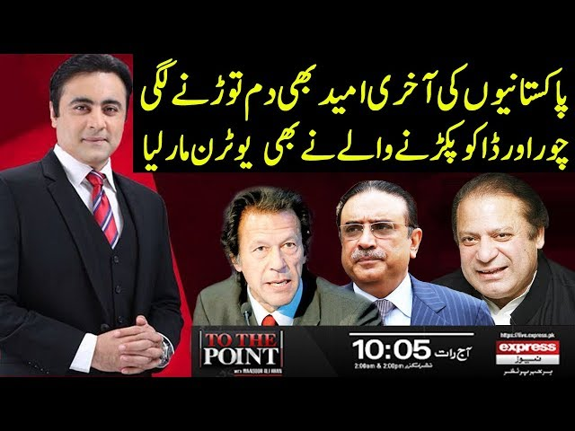 To The Point with Mansoor Ali Khan   17 November 2018   Express News