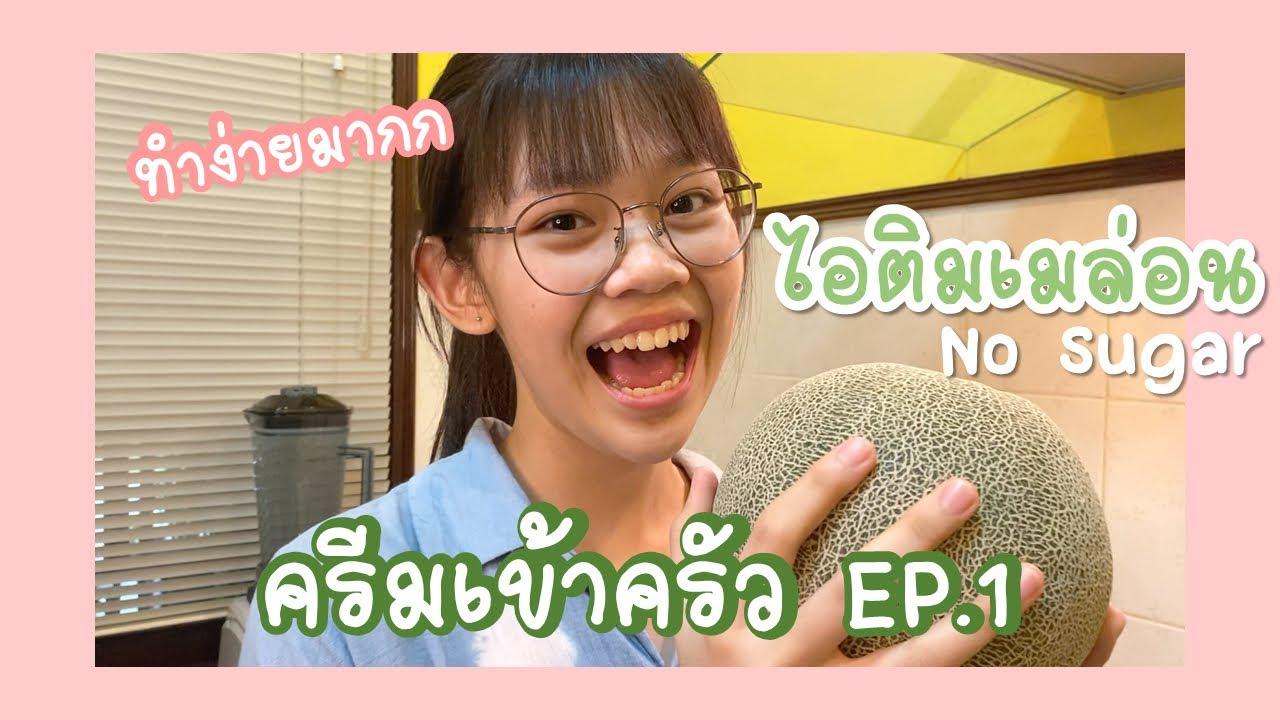 ครีมเข้าครัว EP.1 - Melon ice-cream no sugar | ไอติมเมล่อน ทำง่ายมากก - Creammy Cream