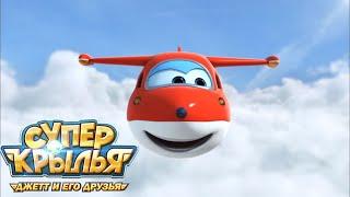 Супер Крылья - Самолетик Джетт и его друзья - Колесо времени - Мультики для детей (44)