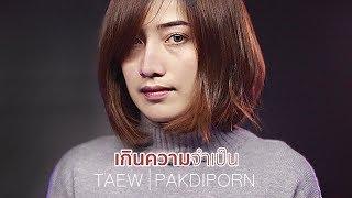 เกินความจำเป็น - TAEW PAKDIPORN | Official Audio