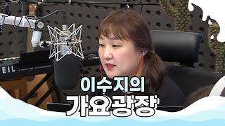 Download 쿨룩 LIVE ▷볼빨간사춘기 (BOL4) '나만, 봄(Bom)' /190405[이수지의 가요광장] Mp3