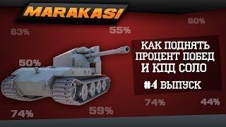 Как повысить статистику world of tanks без взвода