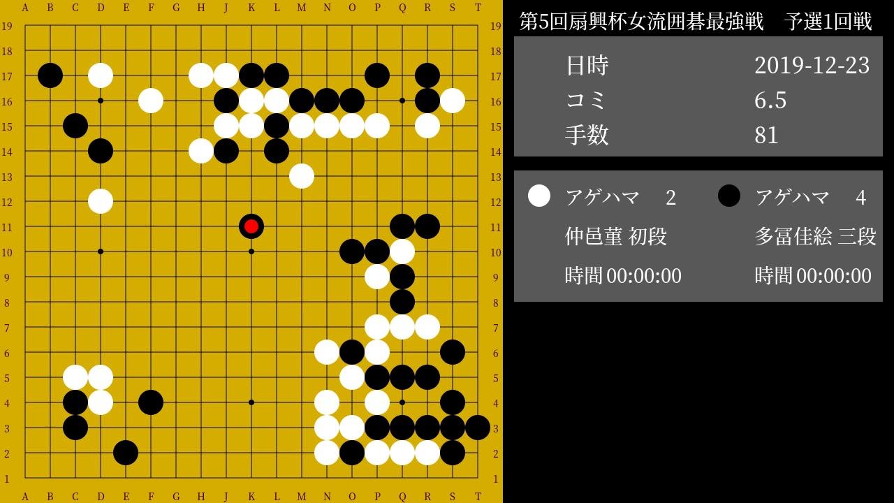 仲 邑 菫 棋譜