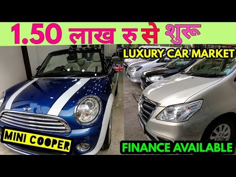 second Hand Car Under Rs.1.50 Lakh | luxury Cars|Cheap Price|Mini Cooper| Delhi| Finance Available