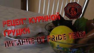 Сочная Куриная Грудка / Питание От Pride Team ep1.