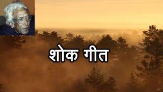 Prem Sharma 2: Shok Geet प्रेम शर्मा 2: शोक गीत