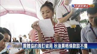 長榮罷工第12天 空服員一人一信向董座喊話-民視新聞