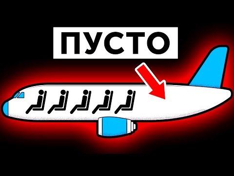 Почему раньше самолеты возили вдвое меньше пассажиров