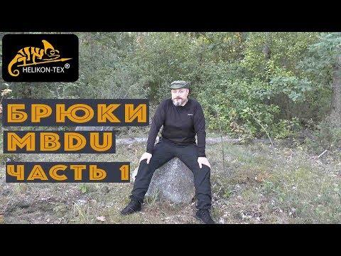 Брюки MBDU Helikon Tex