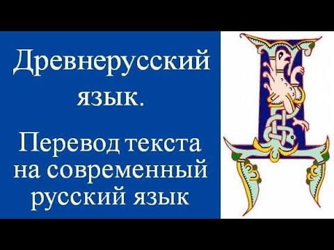 Как переводить старославянский текст