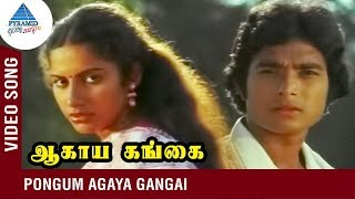 Pongum Agaya Gangai Video Song | Agaya Gangai Tamil Movie | Karthik | S Janaki | Ilaiyaraja Hits