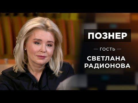 Гость Светлана Радионова. Познер. Выпуск от 19.10.2020
