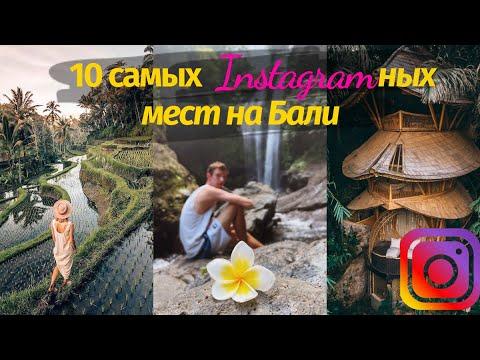 10 Самых ИНСТАГРАМНЫХ МЕСТ на БАЛИ. Бесплатные достопримечательности острова для лучших ФОТО 2020.