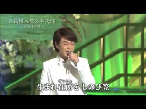 氷川きよし 箱根八里の半次郎 20/08/2015 木8 - YouTube