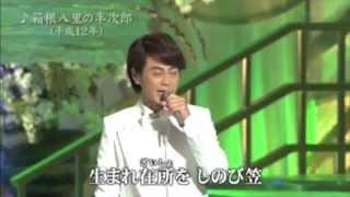 氷川きよし - 箱根八里の半次郎
