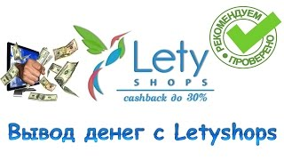 видео Lety Shops / Лети Шопс / Летишоп « онлайн сервис
