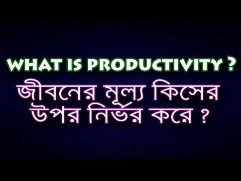 WHAT IS PRODUCTIVITY | BANGLA & BENGALI MOTIVATIONAL VIDEO | TEAM TGP