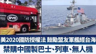 美2020國防授權法鼓勵盟友軍艦經台海 禁購中國製巴士、列車、無人機|午間新聞【2019年12月11日】|新唐人亞太電視