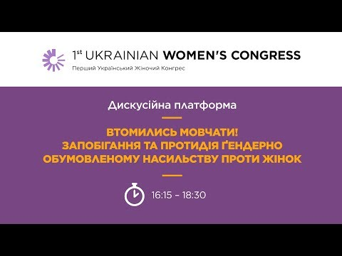 UKRAINIAN WOMEN`S CONGRESS - Discussion platform 3