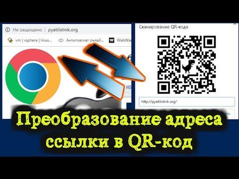 Включаем создание QR кодов в Google Chrome (Enable Sharing Page Via QR Code)