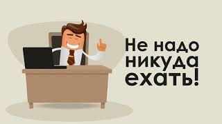 Анимационный ролик онлайн сервиса