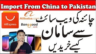 How to Buy Product From Chinese Websites | Online Shopping From China to Pakistan Cash on Delivery