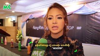 """နန္းခင္ေဇယ်ာ ရဲ့ ပထမဆံုုး ေတးစီးရီး """"NONSTOP"""" - Nang Khin Zay Yar"""
