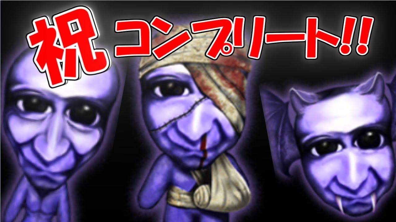 青鬼2 400連ガチャでマスクコンプしてみた Youtube