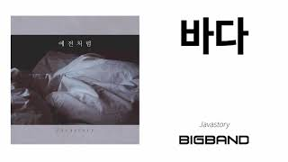 [5Tracks Jazz Album] Javastory- 바다|Javastory - The Sea|Bossa Nova|보사노바|재즈음악|고음질|Korean Jazz Music