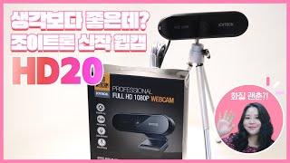 초갓성비Full HD 웹캠! 조이트론 신작 HD20웹캠…