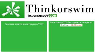 Як налаштувати котирування Reailtime в Thinkorswim TOS без затримки в 3 секунди