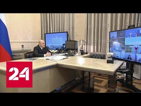Мишустин: меры поддержки строительной отрасли и ЖКХ включены в план восстановления - Россия 24