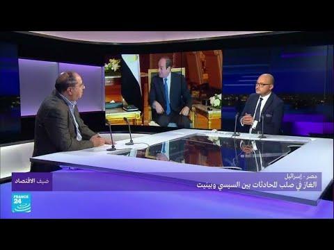 مصر-إسرائيل: الغاز في صلب المحادثات بين السيسي وبينيت؟
