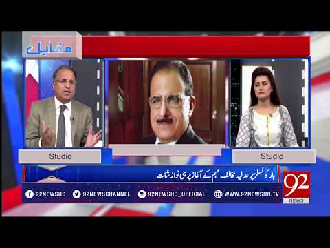 Muqabil |Funds For Bar Associations| - 03 April 2018 - 92NewsHDPlus