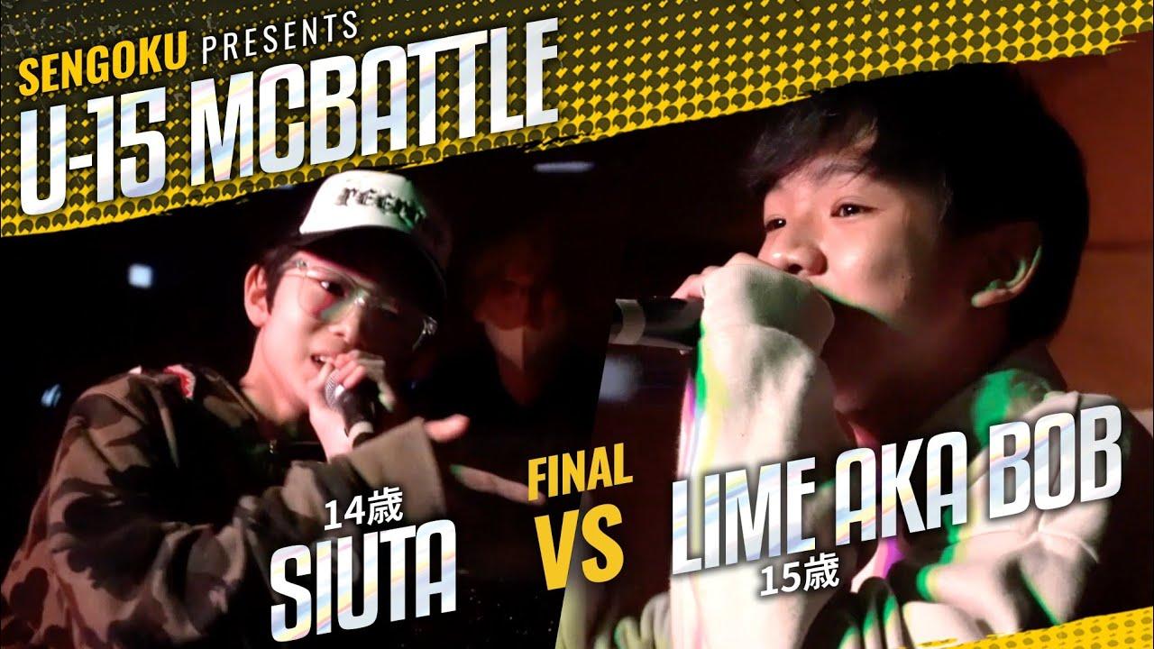 SIUTA(14才) vs LIME AKA BOB(15才)決勝戦/U-15MCBATTLE2021(21.4.9)