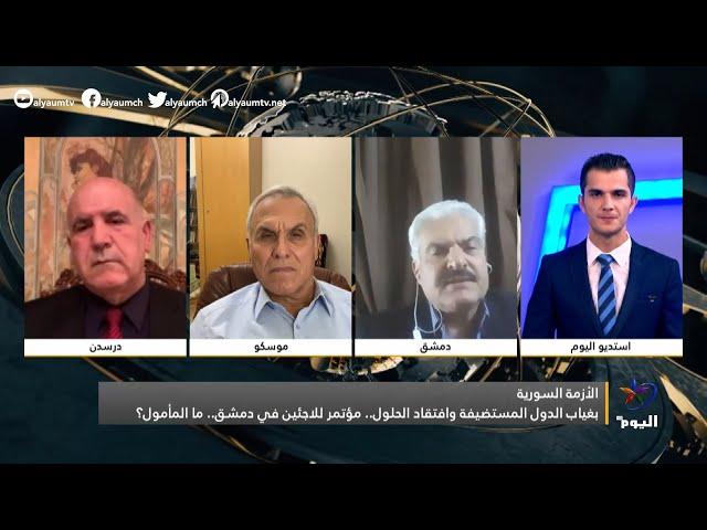 سوريا: بغياب الدول المستضيفة وافتقاد الحلول.. مؤتمر للاجئين في دمشق.. ما المأمول؟